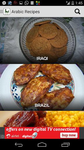 阿拉伯食譜免費 - 菜譜的