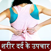 pain with treatment guid hindi