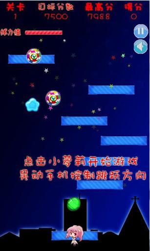 糖果跳跃Candy Jumper