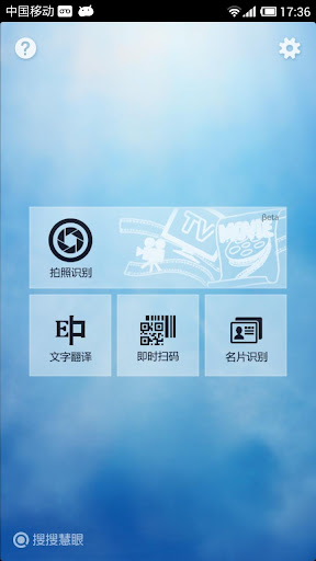 玩工具App|SOSO慧眼免費|APP試玩