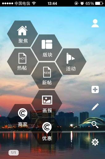 玩生活App|合肥论坛-生活优惠免費|APP試玩