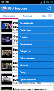 Россия Новости - screenshot thumbnail