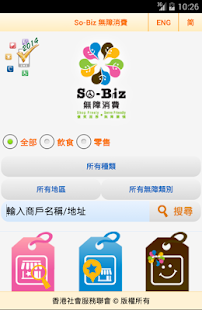 So-Biz 無障消費- screenshot thumbnail
