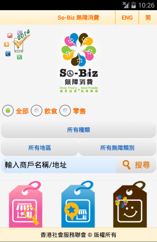 So-Biz 無障消費- screenshot