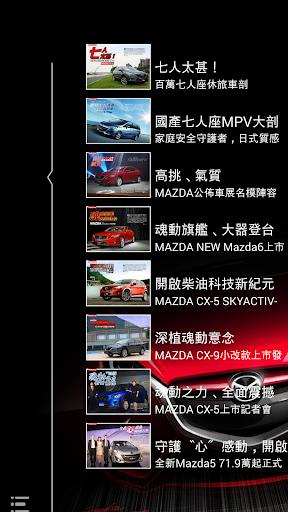 MAZDA News 新聞 App-愛順發玩APP