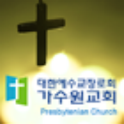 대전가수원교회 logo