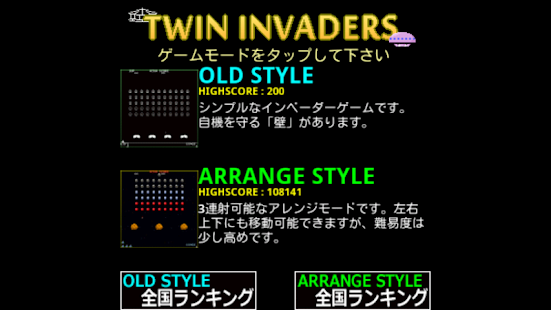TWIN INVADERS- screenshot thumbnail