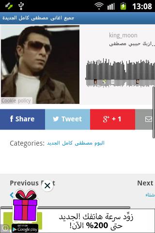 玩免費音樂APP|下載جميع اغانى مصطفى كامل الجديدة app不用錢|硬是要APP
