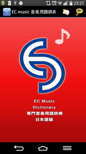 EC music 音楽用語辞典