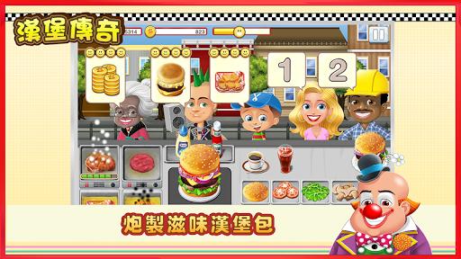 漢堡傳奇 - Burger Go