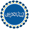 Ayatul Kursi with Tajweed icon