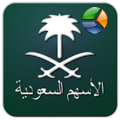 Saudi Stocks - independant app