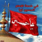 في خدمة الامام الحسين ع