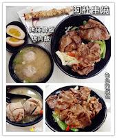 阿杜串燒烤肉飯