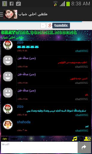 دردشة لبنان