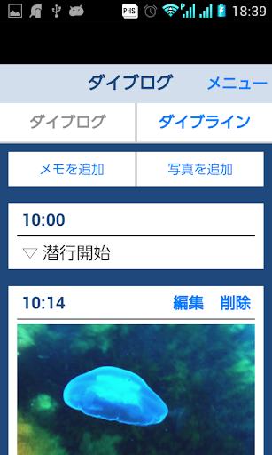 DivingLog-スキューバダイビングログブックアプリ-
