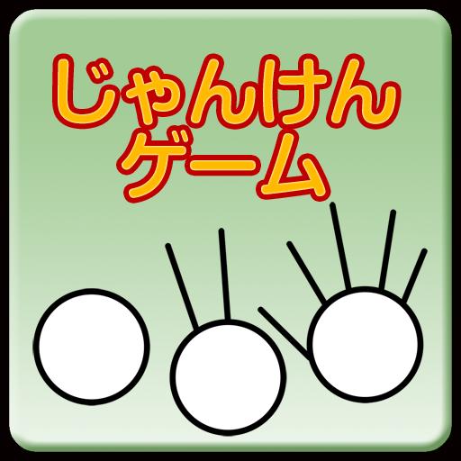 じゃんけんゲーム 街機 App LOGO-APP開箱王