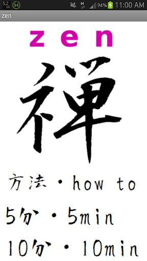 禅トレーニング
