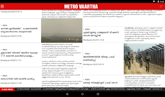 MetroVaartha HD- screenshot thumbnail