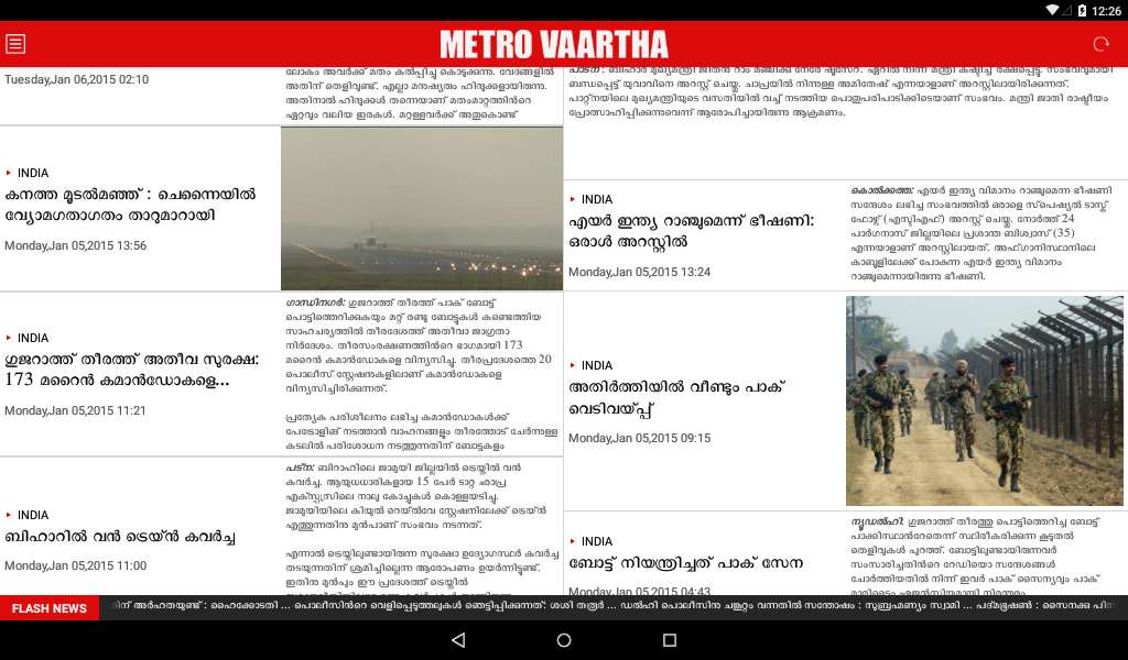 MetroVaartha HD- screenshot