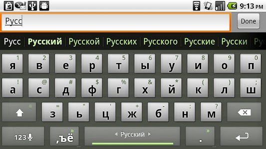 Russian Keyboard Plugin screenshot 2