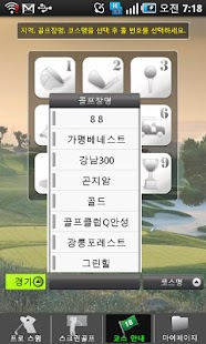 골프스퀘어 - screenshot thumbnail