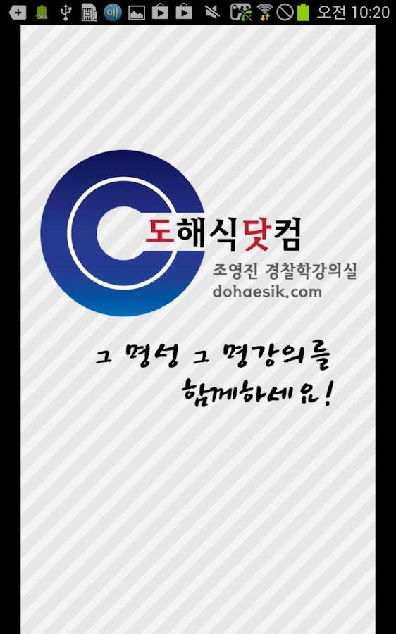 도해식닷컴 조영진경찰학 - screenshot