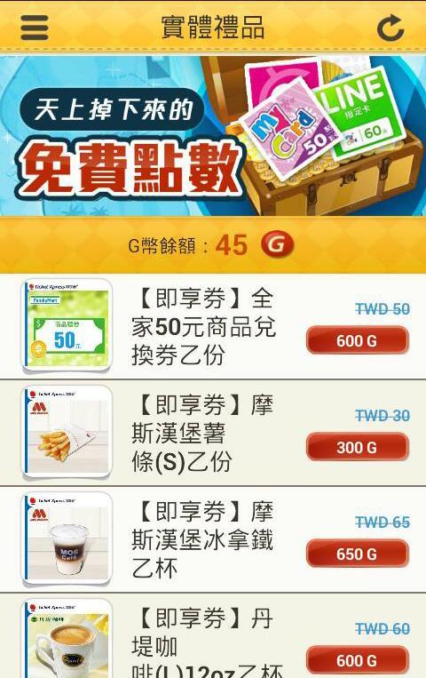 GAME01 FREE HD - 免費貼圖、遊戲點卡 - screenshot