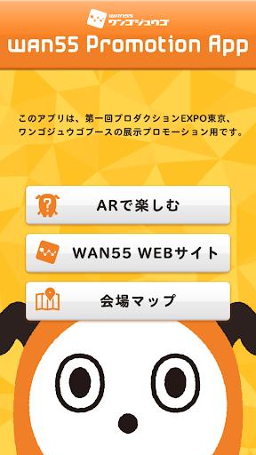 WAN55 Promotion App