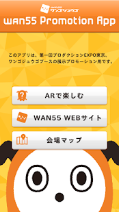 Download WAN55 Promotion App APK for Android