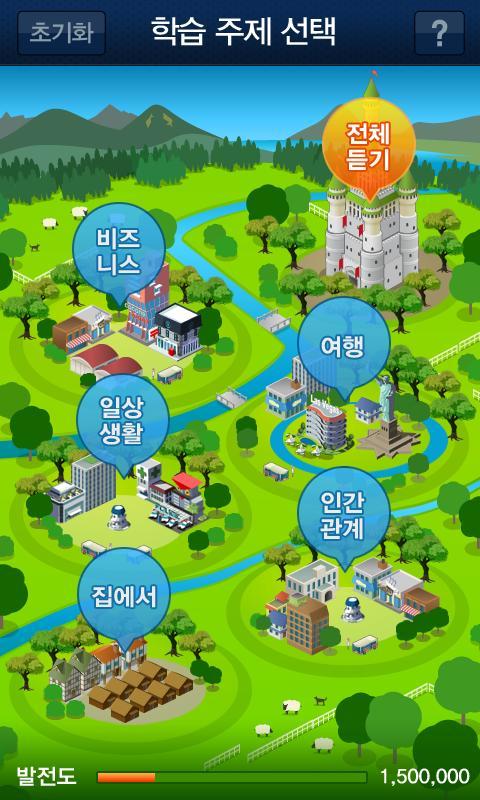 갑자기들리는영어 리스닝왕국 - screenshot