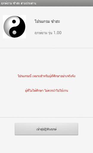 【免費個人化App】ฤกษ์ซำฮะ-APP點子