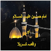 Imam Hussain Aur Waqia Karbala