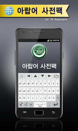 아랍어 for TS 키보드