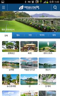 Jecheon Travel - screenshot thumbnail