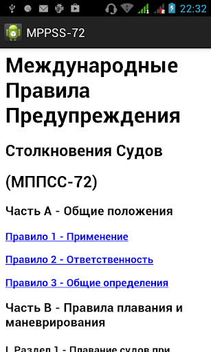 MППСС ППСС