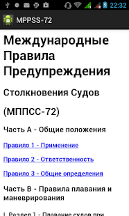 MППСС (ППСС)- screenshot thumbnail