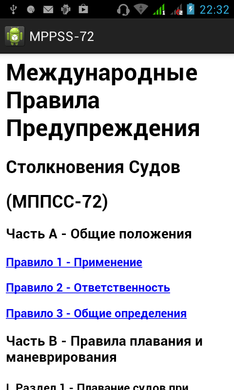 MППСС (ППСС)- screenshot