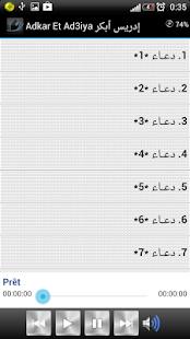 Adkar Et Ad3iya Idriss Abkar screenshot