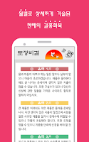 Screenshot of 2016년 최신토정비결