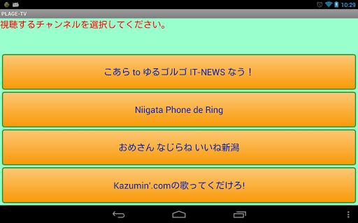 玩免費媒體與影片APP 下載PLAGE-TV アプリ app不用錢 硬是要APP