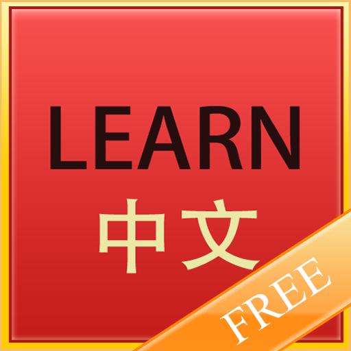 Learn Chinese Vocabulary Free LOGO-APP點子