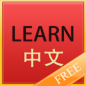 Learn Chinese Vocabulary Free