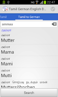 Tamil Dictionary EN<->TA<->DE- screenshot thumbnail