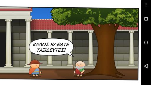 【免費教育App】Το ταξίδι του Τιμόδαμου-APP點子
