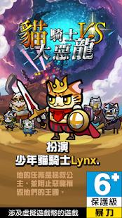 貓騎士VS大惡龍