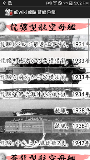 【Wikipedia+画像】空母vol.2 龍驤 蒼龍 飛龍