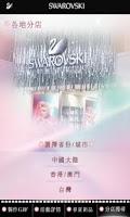 Screenshot of Swarovski GIF