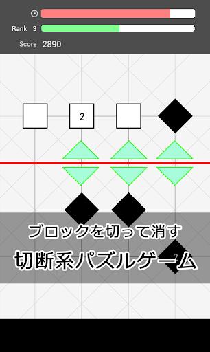 切断系パズルゲーム「slash」