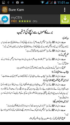 免費下載書籍APP|Bure Kamon se Bachne ki Tarqib app開箱文|APP開箱王
